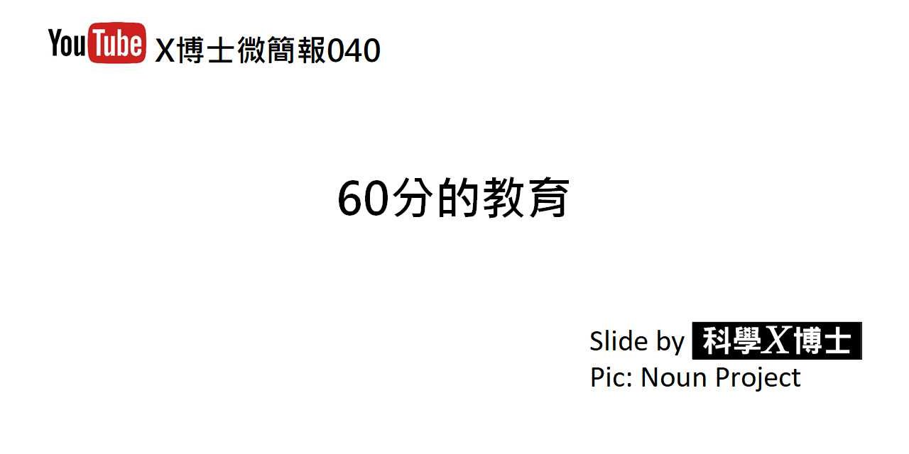 【X博士微簡報】040 60分的教育