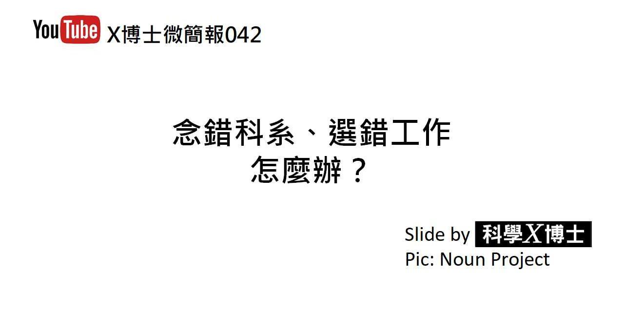 【X博士微簡報】042 念錯科系選錯工作怎麼辦
