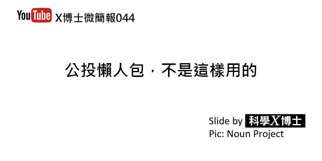 【X博士微簡報】044 公投懶人包,不是這樣用的