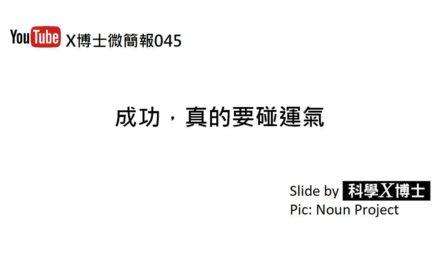 【X博士微簡報】045 成功真的要碰運氣