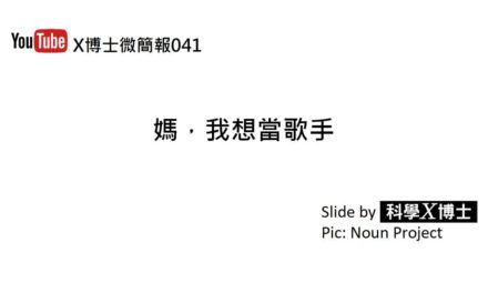 【X博士微簡報】041 媽,我想當歌手