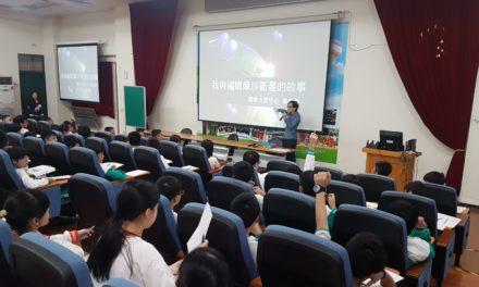 2018.11.05 新北市立鷺江國民中學專題演講 我的福爾摩沙衛星故事