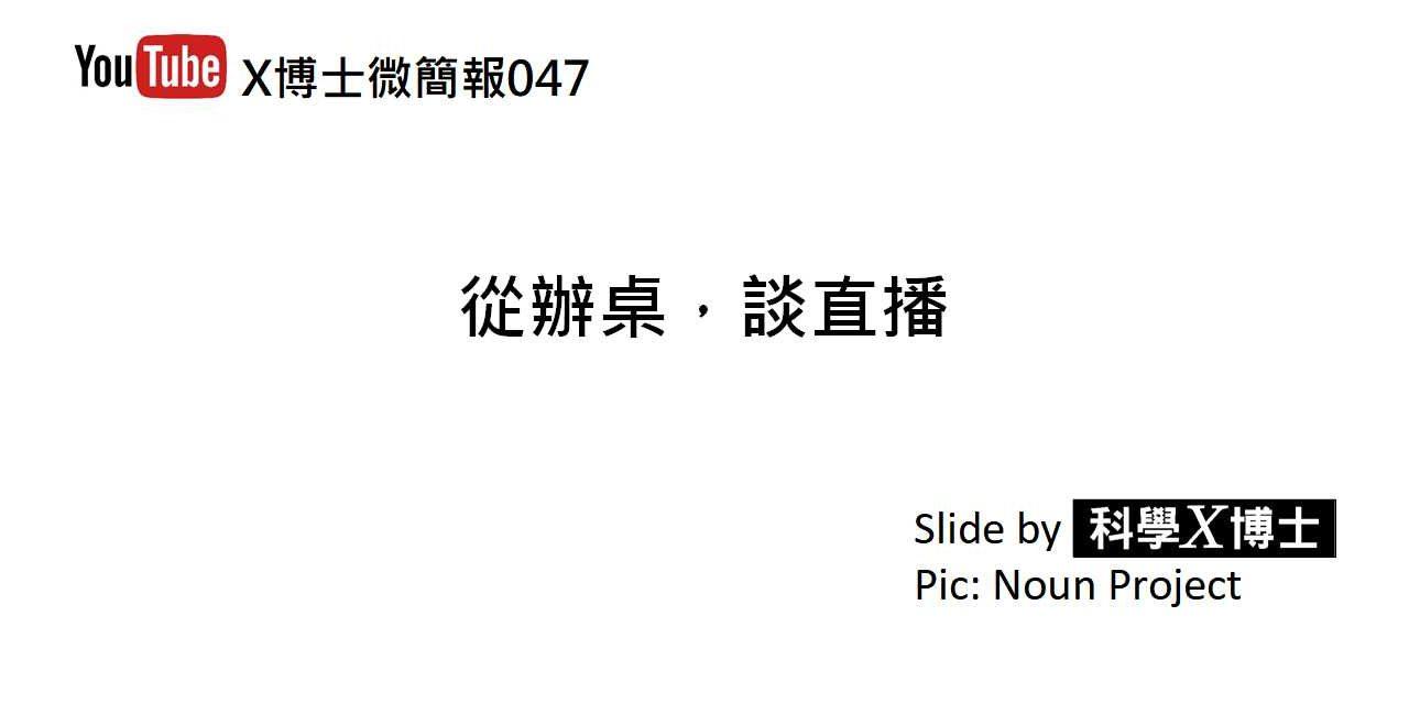 【X博士微簡報】047 從辦桌談直播