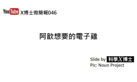 【X博士微簡報】046 阿歆想要的電子雞