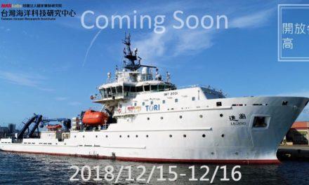 2018.12.16 高雄港5號碼頭勵進研究船專題演講 我的福爾摩沙衛星故事