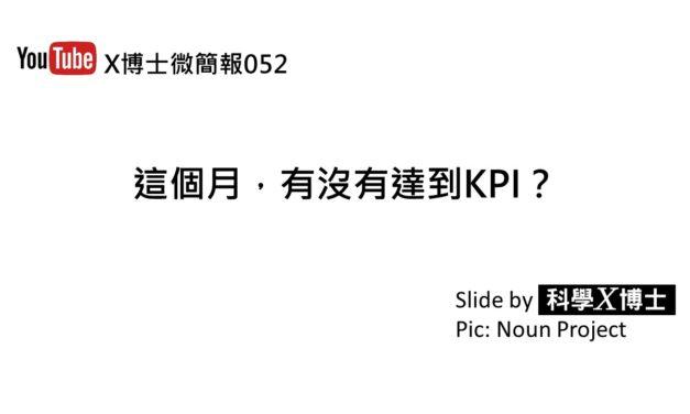 【X博士微簡報】052 這個月,有沒有達到KPI