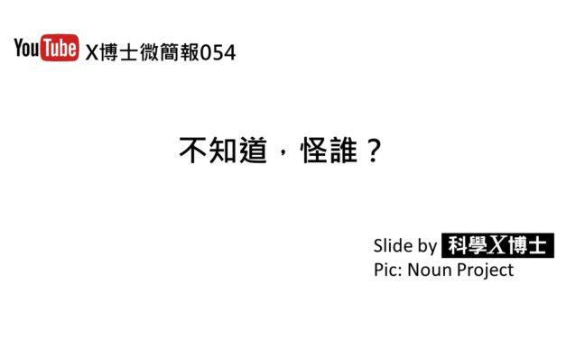 【X博士微簡報】054 不知道,怪誰