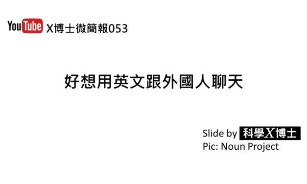【X博士微簡報】053 好想用英文跟外國人聊天