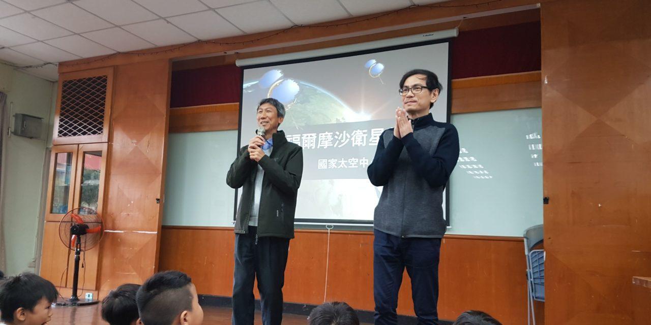 2018.12.27 宜蘭岳明國民小學科學活動 我的福爾摩沙衛星故事