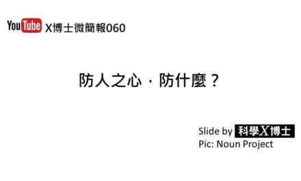 【X博士微簡報】060 防人之心防什麼
