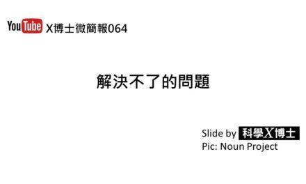 【X博士微簡報】064 解決不了的問題