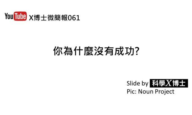 【X博士微簡報】061 你為什麼沒有成功?