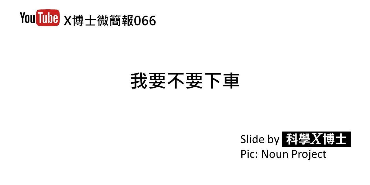 【X博士微簡報】066 我要不要下車