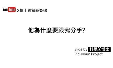 【X博士微簡報】068 他為什麼要跟我分手
