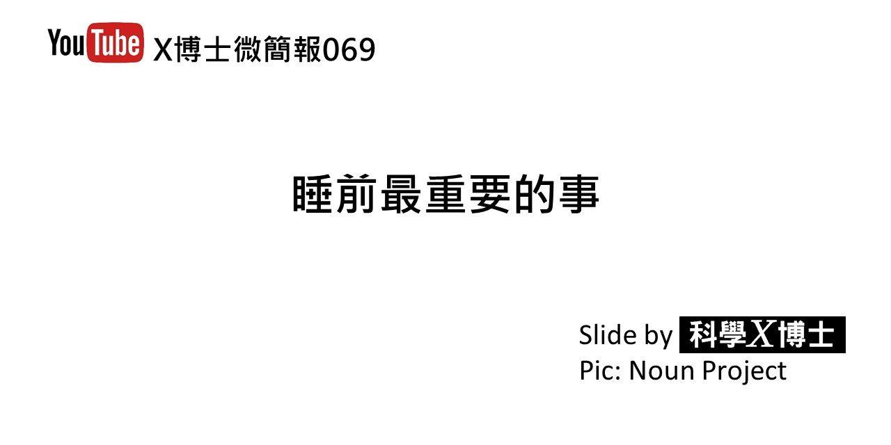 【X博士微簡報】069 睡前最重要的事