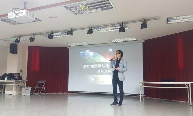 2019.05.07 新竹六家國小專題講座 我的福爾摩沙衛星故事