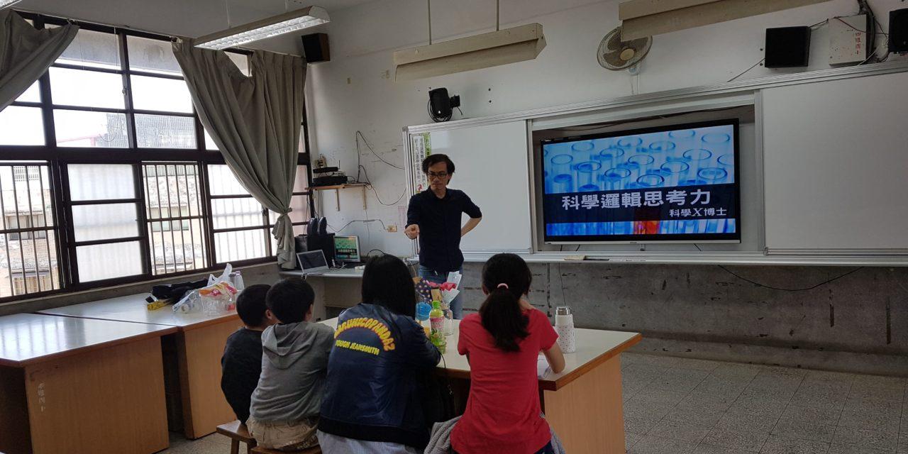 2019.05.12 桃園市四維國小 科學邏輯思考力