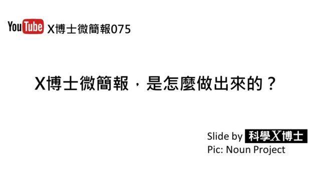 【X博士微簡報】075 X博士微簡報,是怎麼做出來的?