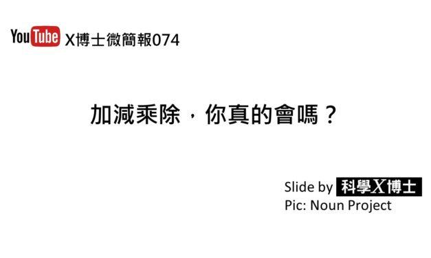 【X博士微簡報】074 加減乘除,你真的會嗎?