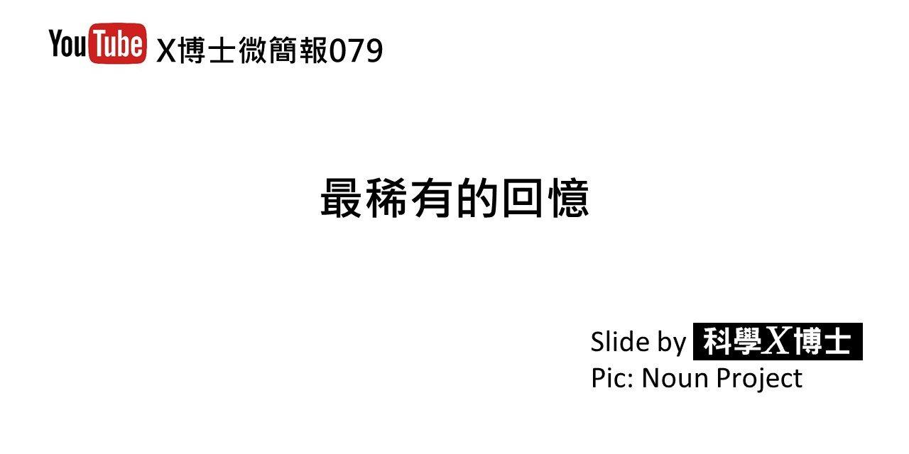 【X博士微簡報】079 最稀有的回憶