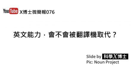 【X博士微簡報】076 英文能力,會不會被翻譯機取代?