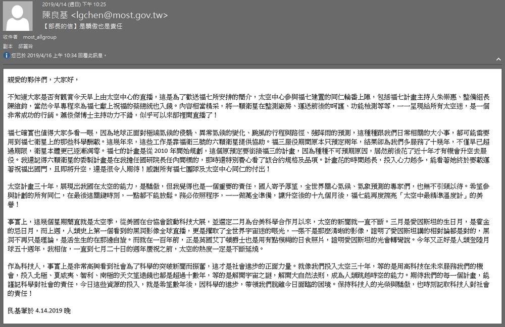 部長講到蕭俊傑