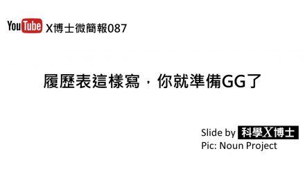 【X博士微簡報】087 投履歷表這樣做你就準備GG了