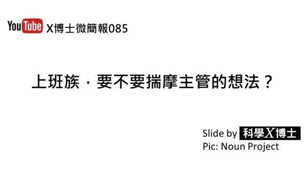 【X博士微簡報】085 上班族,要不要揣摩主管的想法?