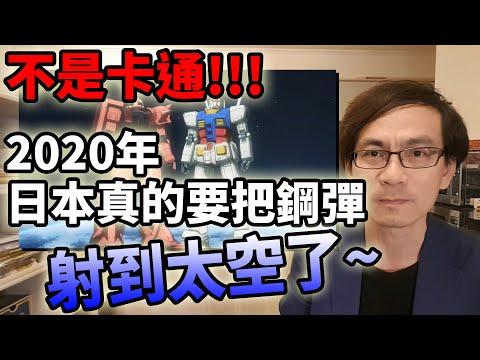 東京2020奧運,日本真的要把GUNDAM鋼彈送上太空了
