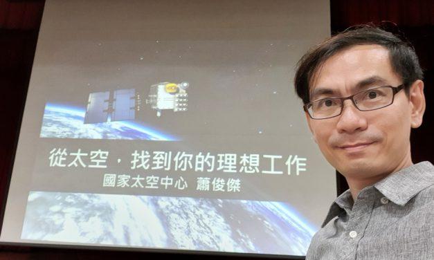 2020.09.25 彰化教育部永續校園-民生國小專題演講 從太空,找到你的理想工作