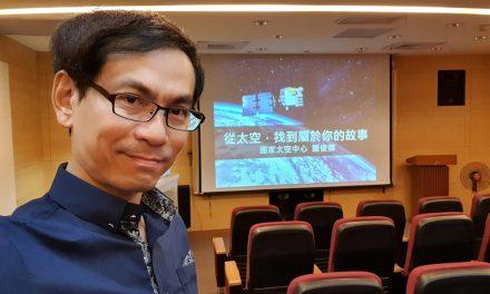 2020.10.31 國立高雄師範大學專題演講- 從太空,找到屬於你的故事