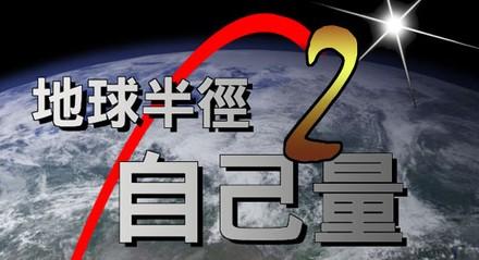 天地之間─測量地球的半徑