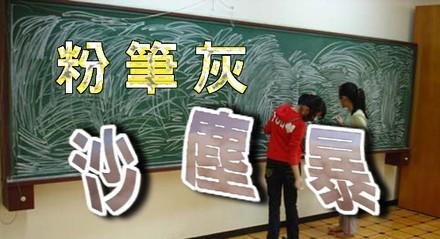 教室中的沙塵暴-粉筆灰落塵的觀察與改善