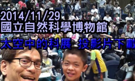 [檔案分享] 2014/11/29 太空中的科展ppt
