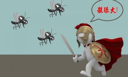 環保滅蚊殺手