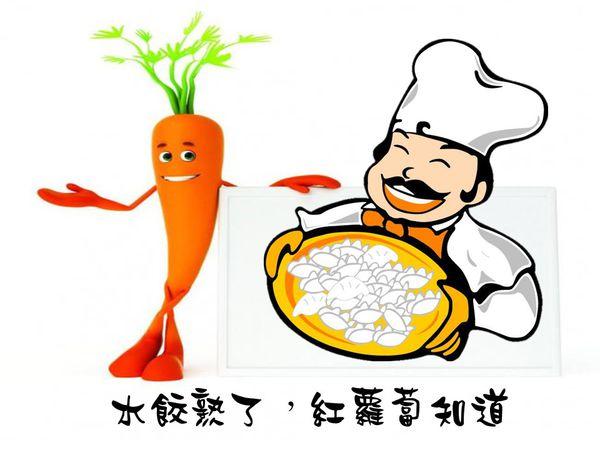 水餃熟了,紅蘿蔔知道