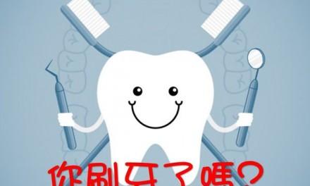 你刷了沒–牙菌斑的指示劑