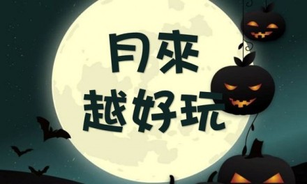 「月」來越好玩