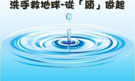 洗手救地球-從「頭」做起