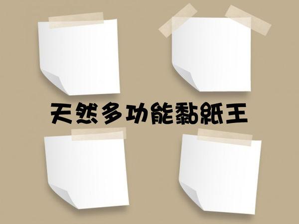 天然多功能黏紙王~天然物質製作黏著劑之探討