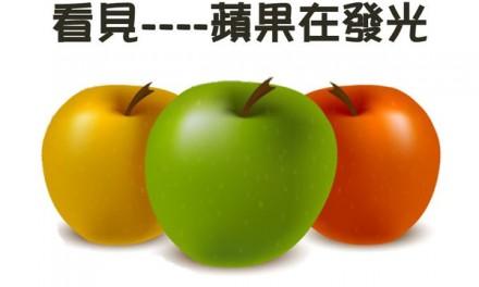 看見—-蘋果在發光