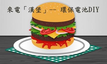 來電「漢堡」–環保電池DIY