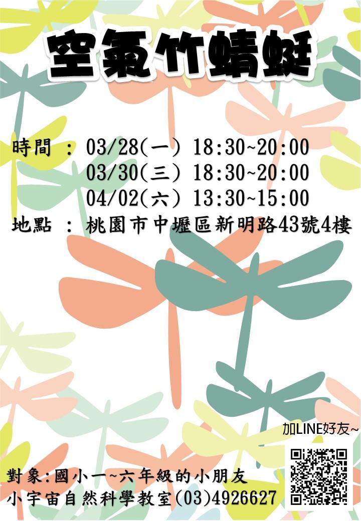 160328空氣竹蜻蜓