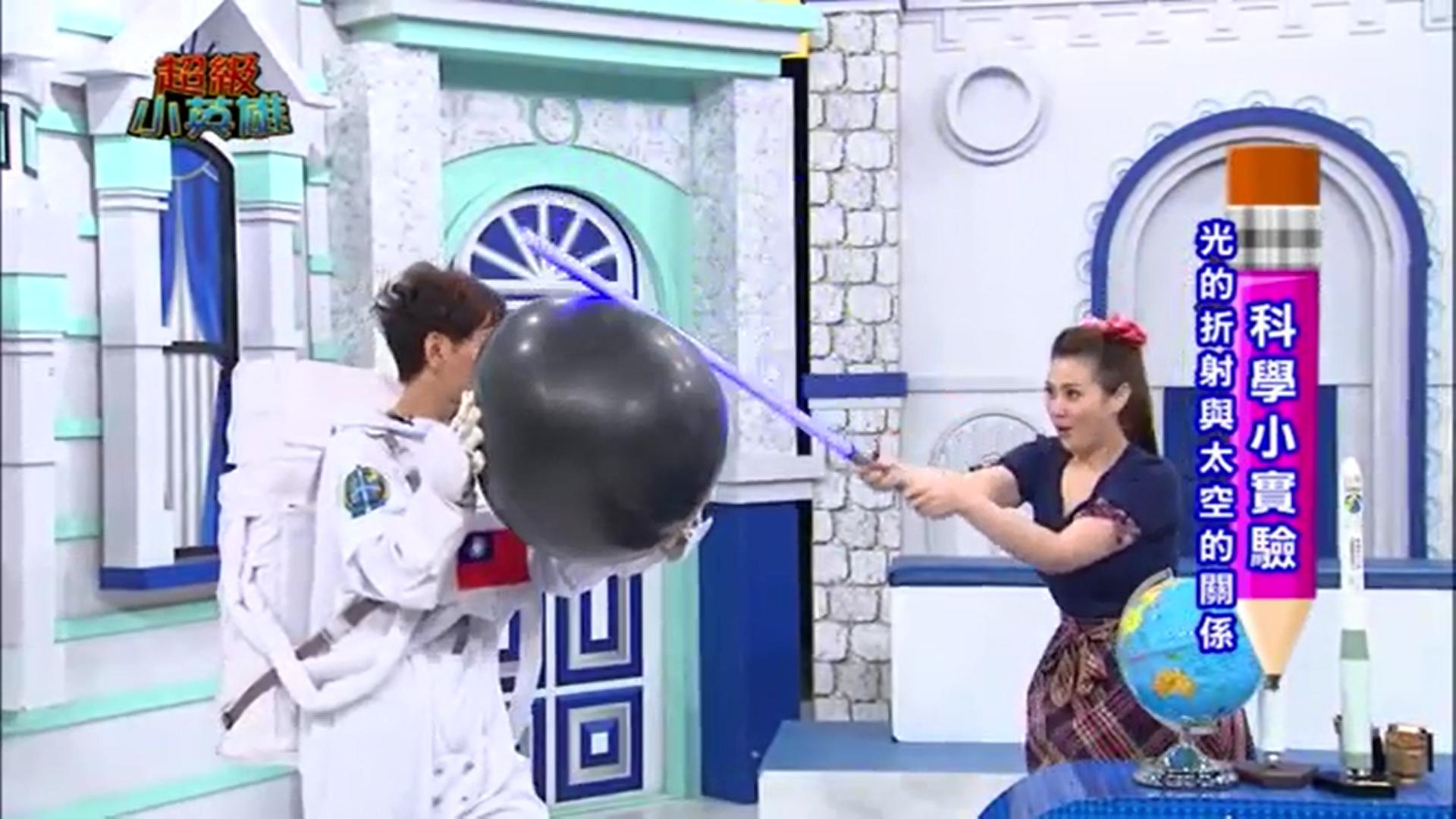 2014.09.28 超級電視台超級小英雄節目【光的折射與太空的關係】