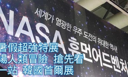 2016暑假 科教館 NASA特展 韓國展搶先看(一)