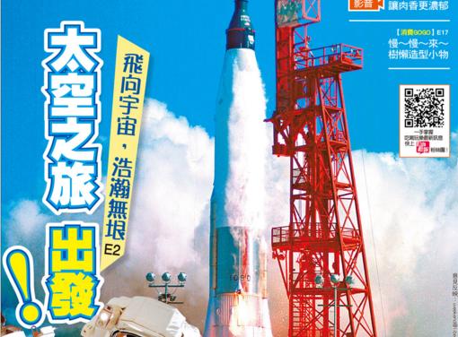 2016.04.10 自由時報週末生活版 太空之旅出發!