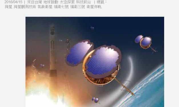 2016.04.15 泛科學 福衛三號十歲生日快樂 老衛星和團隊的奮鬥故事