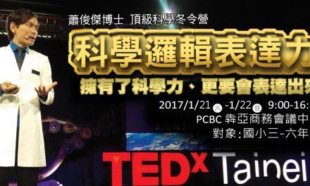 科學邏輯表達力<2017國小冬令營>
