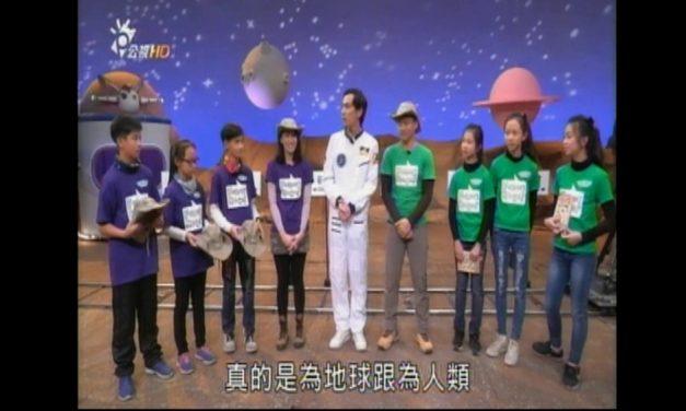 2017.02.14 公共電視台下課花路米【太空任務】