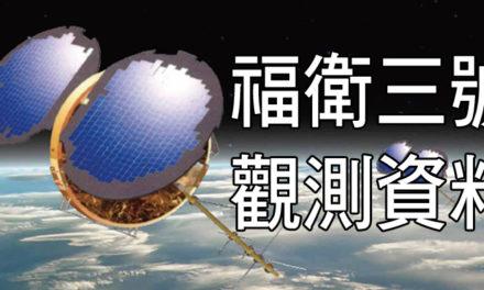 福爾摩沙衛星三號資料庫(福衛三號)